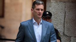 Ισπανία: Ο γαμπρός του βασιλιά έχει διορία 5 ημερών για να μπει στη φυλακή