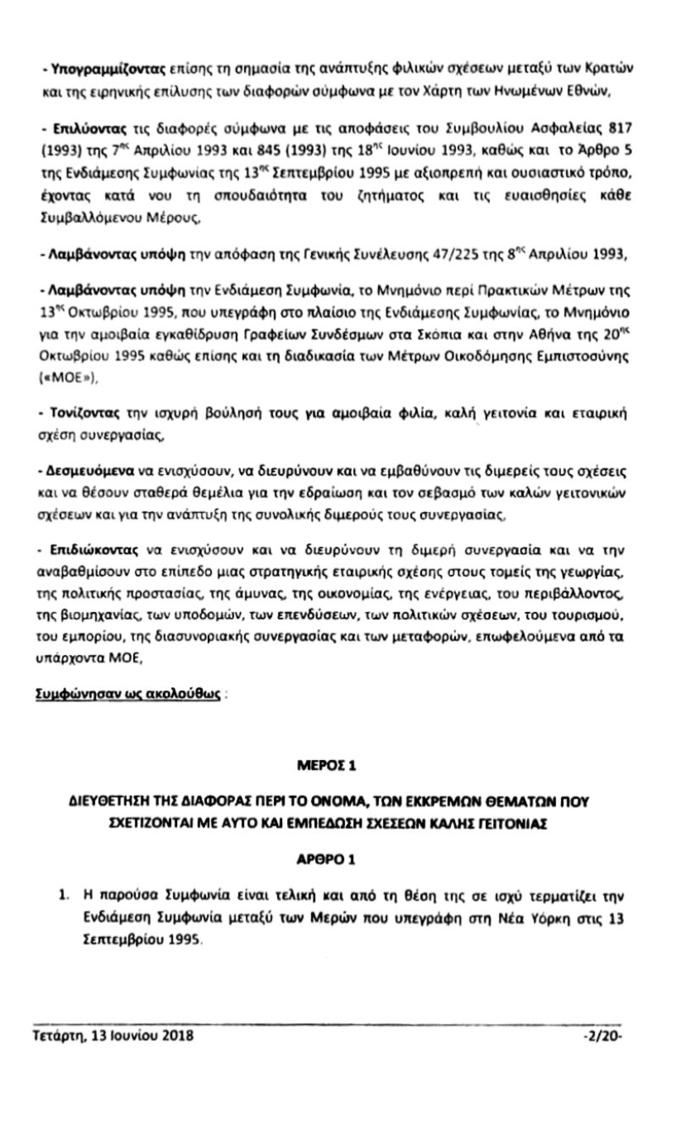 Αυτή είναι η συμφωνία με την πΓΔΜ - Διαβάστε όλο το κείμενο - εικόνα 2