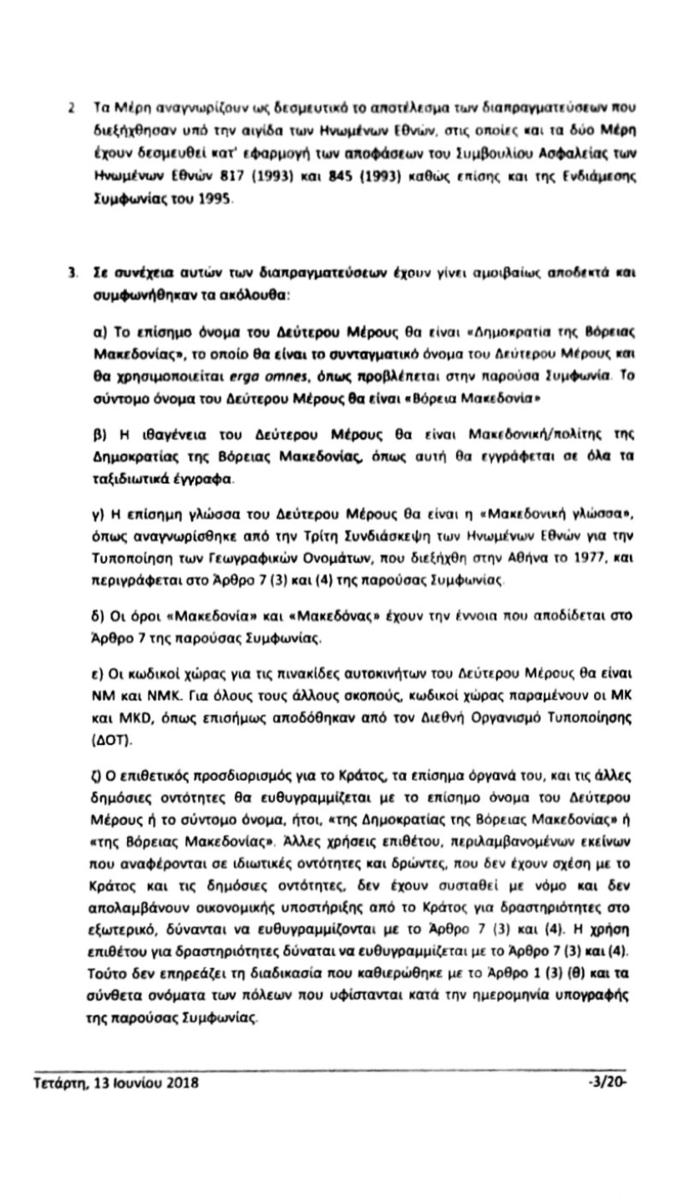 Αυτή είναι η συμφωνία με την πΓΔΜ - Διαβάστε όλο το κείμενο - εικόνα 3