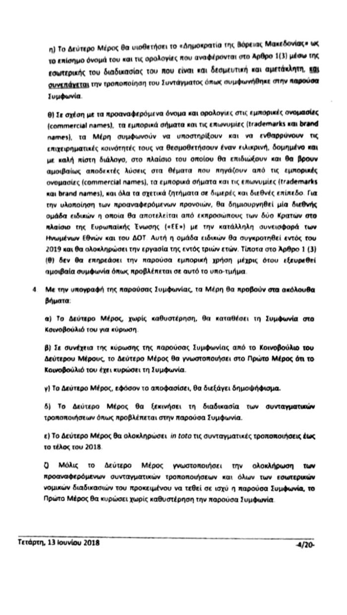 Αυτή είναι η συμφωνία με την πΓΔΜ - Διαβάστε όλο το κείμενο - εικόνα 4