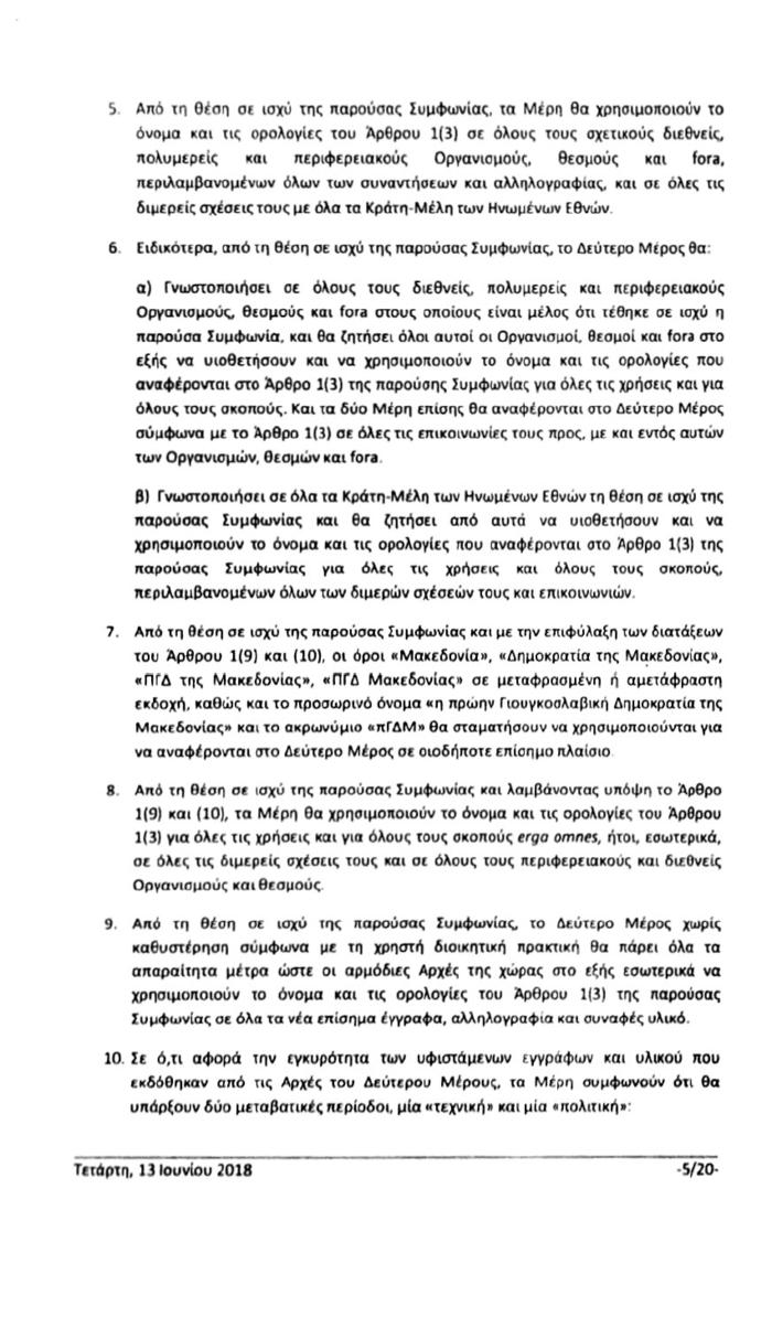 Αυτή είναι η συμφωνία με την πΓΔΜ - Διαβάστε όλο το κείμενο - εικόνα 5