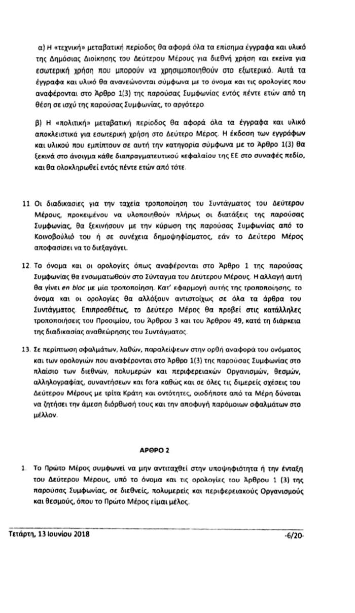 Αυτή είναι η συμφωνία με την πΓΔΜ - Διαβάστε όλο το κείμενο - εικόνα 6