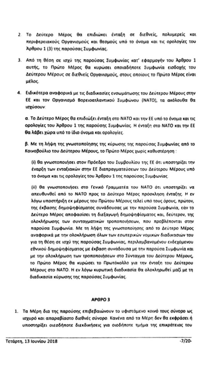 Αυτή είναι η συμφωνία με την πΓΔΜ - Διαβάστε όλο το κείμενο - εικόνα 7