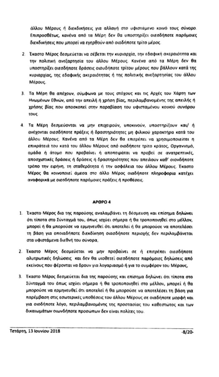 Αυτή είναι η συμφωνία με την πΓΔΜ - Διαβάστε όλο το κείμενο - εικόνα 8