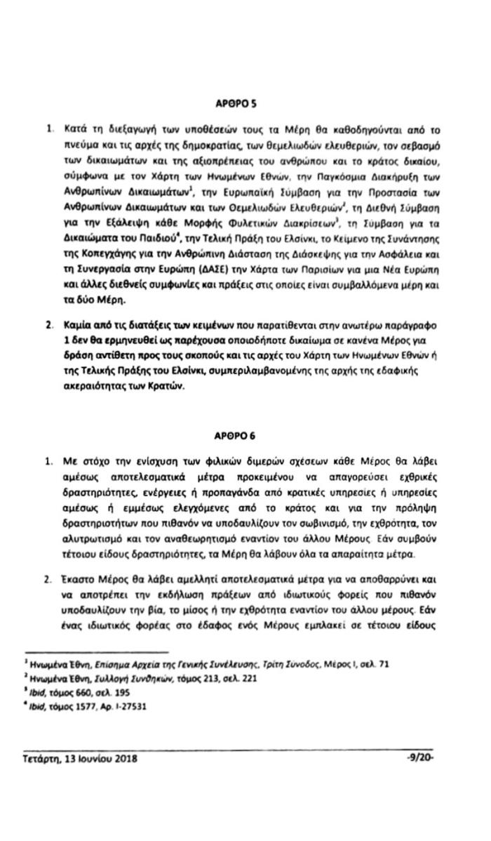Αυτή είναι η συμφωνία με την πΓΔΜ - Διαβάστε όλο το κείμενο - εικόνα 9