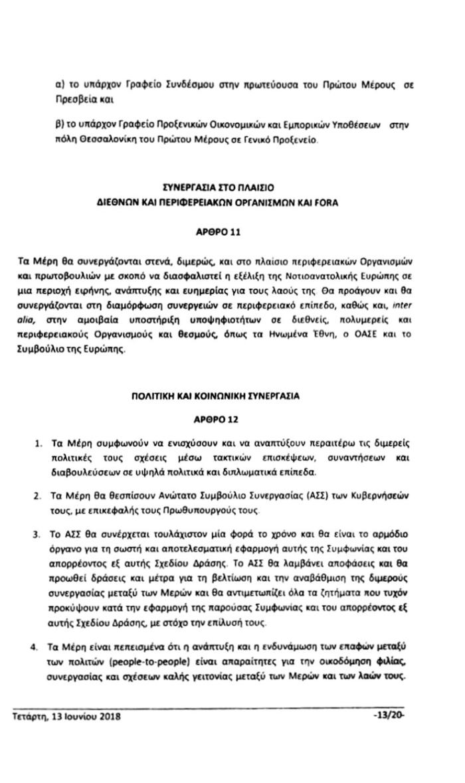 Αυτή είναι η συμφωνία με την πΓΔΜ - Διαβάστε όλο το κείμενο - εικόνα 13