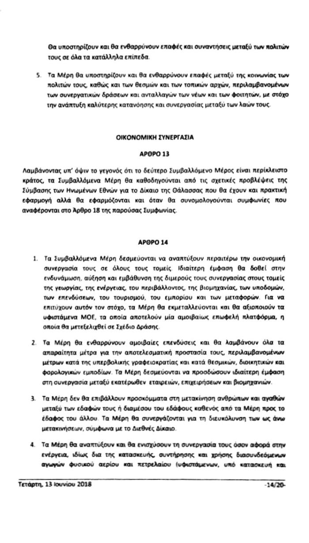 Αυτή είναι η συμφωνία με την πΓΔΜ - Διαβάστε όλο το κείμενο - εικόνα 14