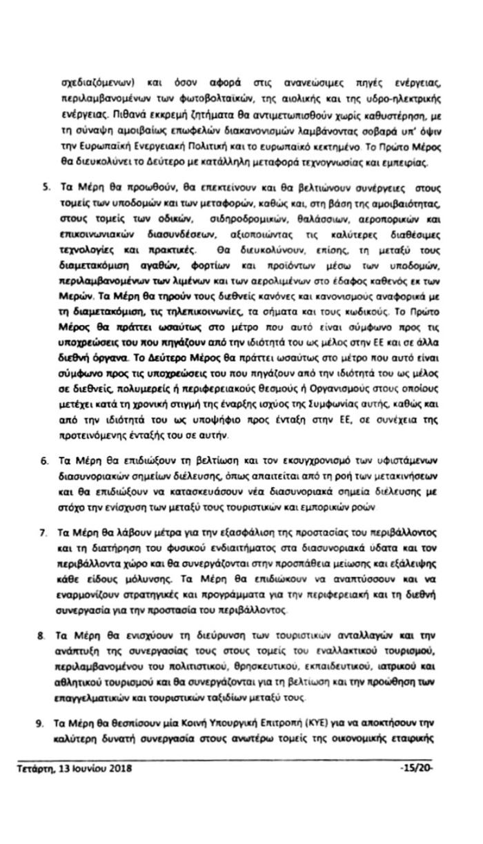 Αυτή είναι η συμφωνία με την πΓΔΜ - Διαβάστε όλο το κείμενο - εικόνα 15