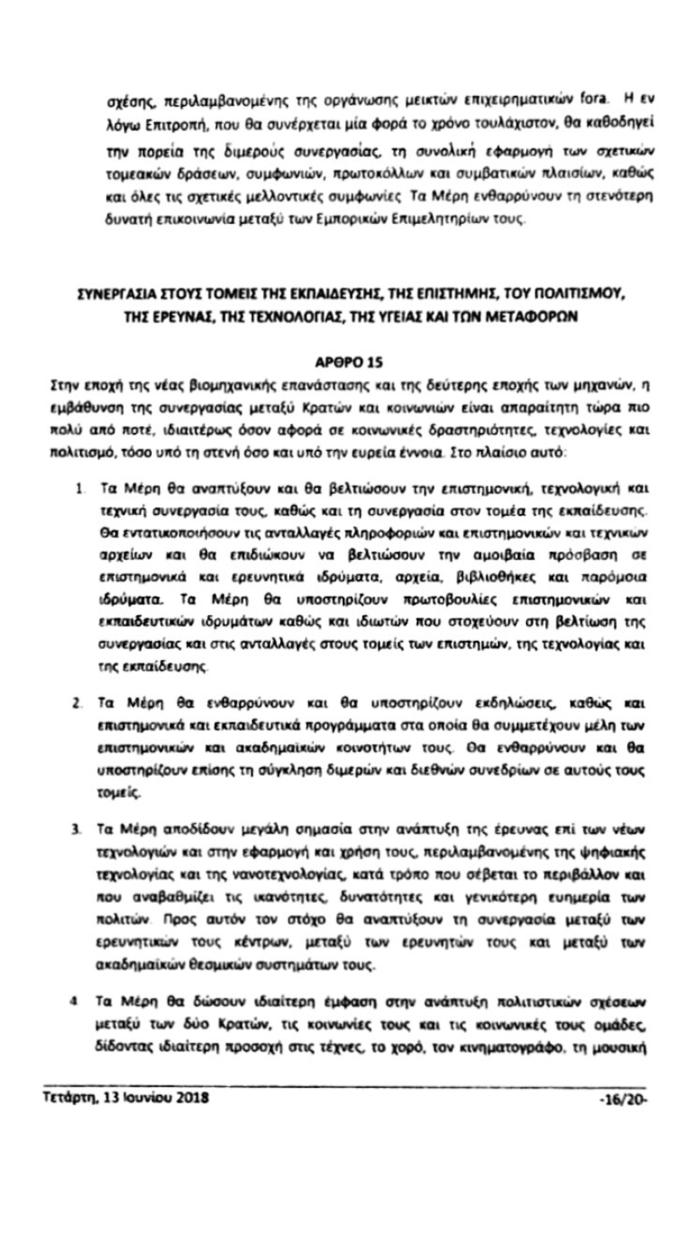 Αυτή είναι η συμφωνία με την πΓΔΜ - Διαβάστε όλο το κείμενο - εικόνα 16