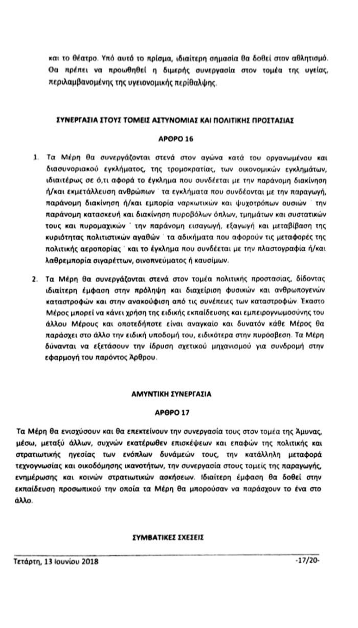 Αυτή είναι η συμφωνία με την πΓΔΜ - Διαβάστε όλο το κείμενο - εικόνα 17