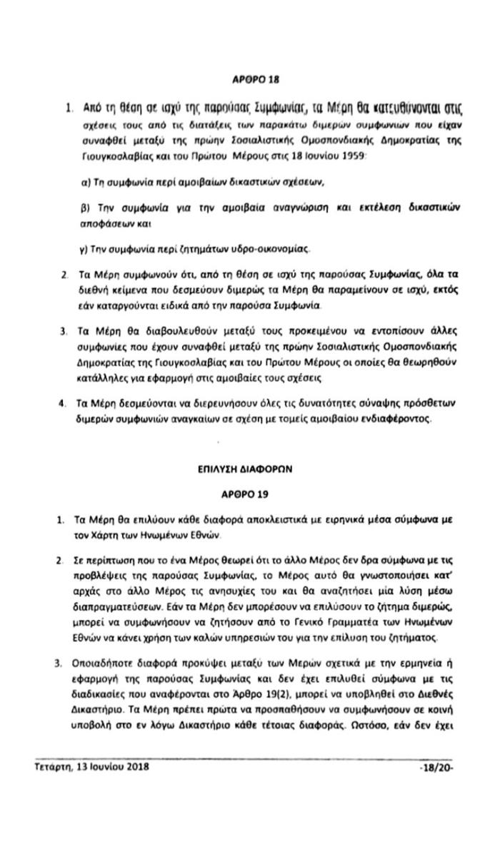 Αυτή είναι η συμφωνία με την πΓΔΜ - Διαβάστε όλο το κείμενο - εικόνα 18