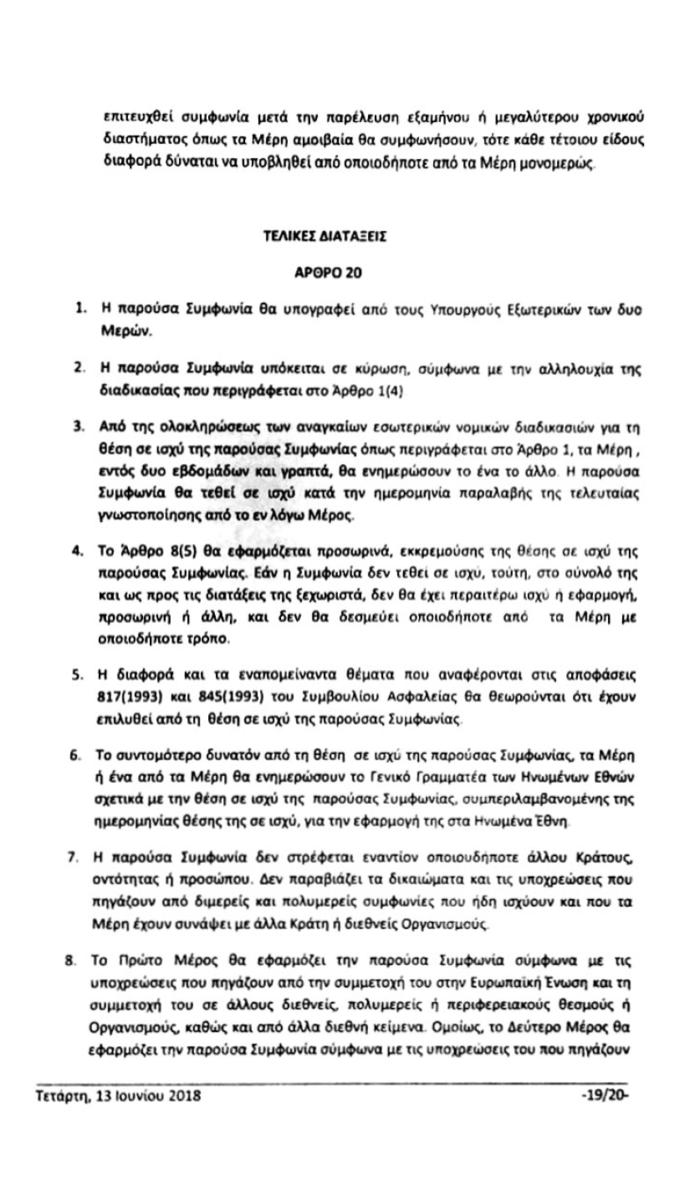 Αυτή είναι η συμφωνία με την πΓΔΜ - Διαβάστε όλο το κείμενο - εικόνα 19