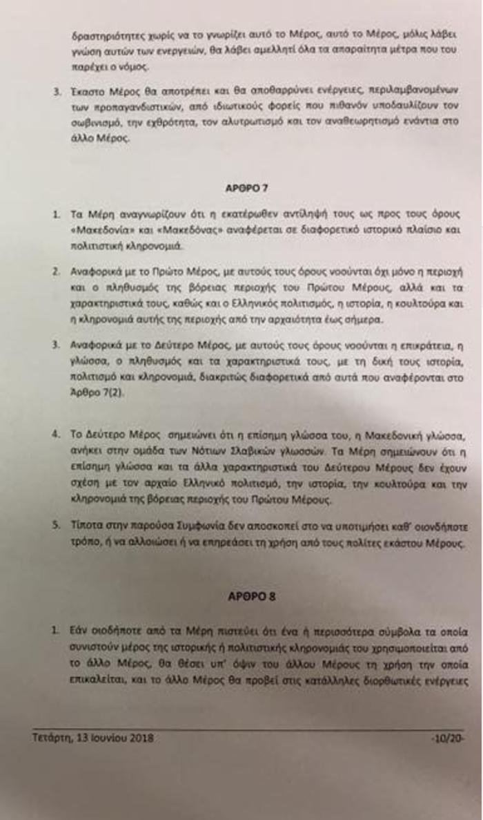 Αυτή είναι η συμφωνία με την πΓΔΜ - Διαβάστε όλο το κείμενο - εικόνα 10
