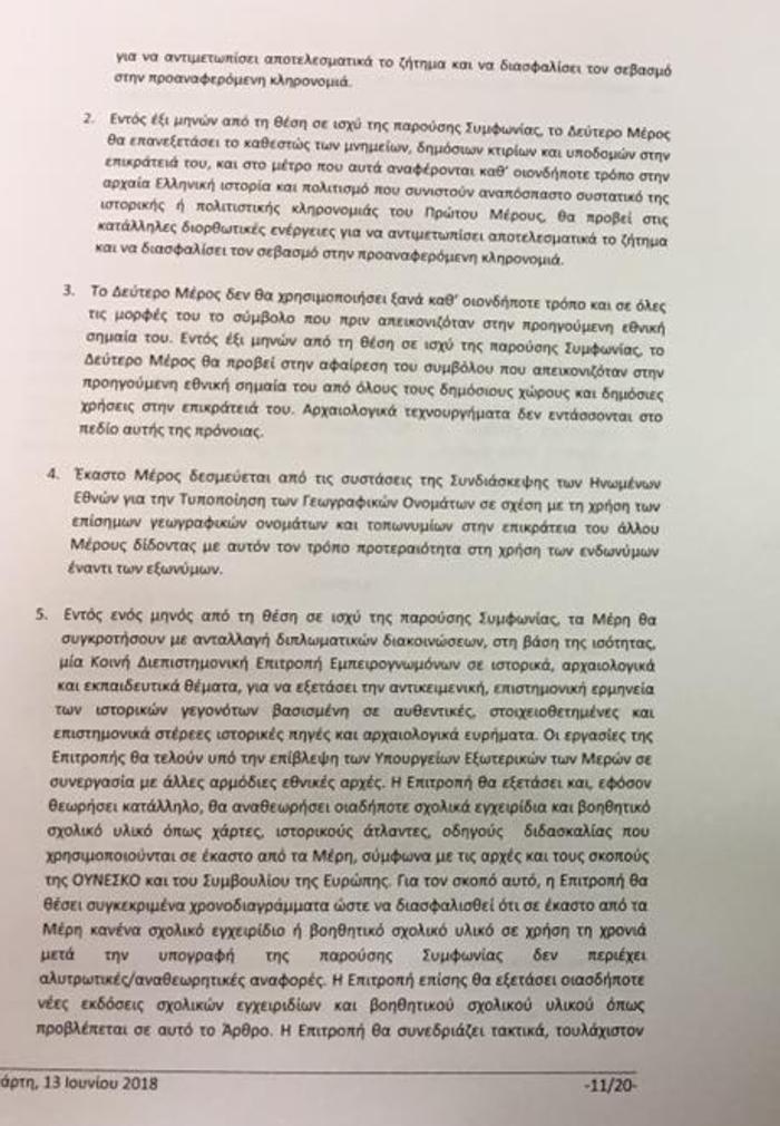 Αυτή είναι η συμφωνία με την πΓΔΜ - Διαβάστε όλο το κείμενο - εικόνα 11