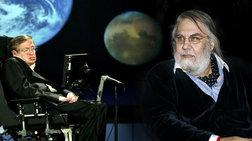 Τα λόγια του Χόκινγκ θα μεταδοθούν στο διάστημα με μουσική Παπαθανασίου