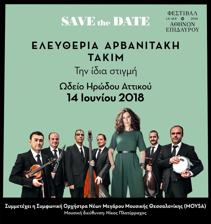 Η Ελευθερία Αρβανιτάκη συνανά τους Τακίμ στα πόδια της Ακρόπολης