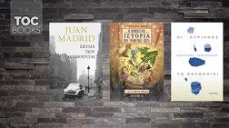 toc-books-ispanikos-emfulios-melagxolikes-kuriakes-kai-mia-eksafanisi
