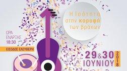 Το 1ο διήμερο Φεστιβάλ Ισότητας των Φύλων από τη ΓΓΙΦ στο θέατρο Βράχων