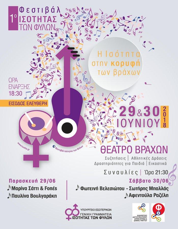 Το 1ο διήμερο Φεστιβάλ Ισότητας των Φύλων από τη ΓΓΙΦ στο θέατρο Βράχων - εικόνα 5