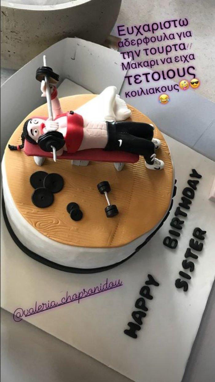Η τούρτα της Χοψονίδου με τα βάρη της οικογένειας & τα πανέμορφα παιδιά της - εικόνα 2