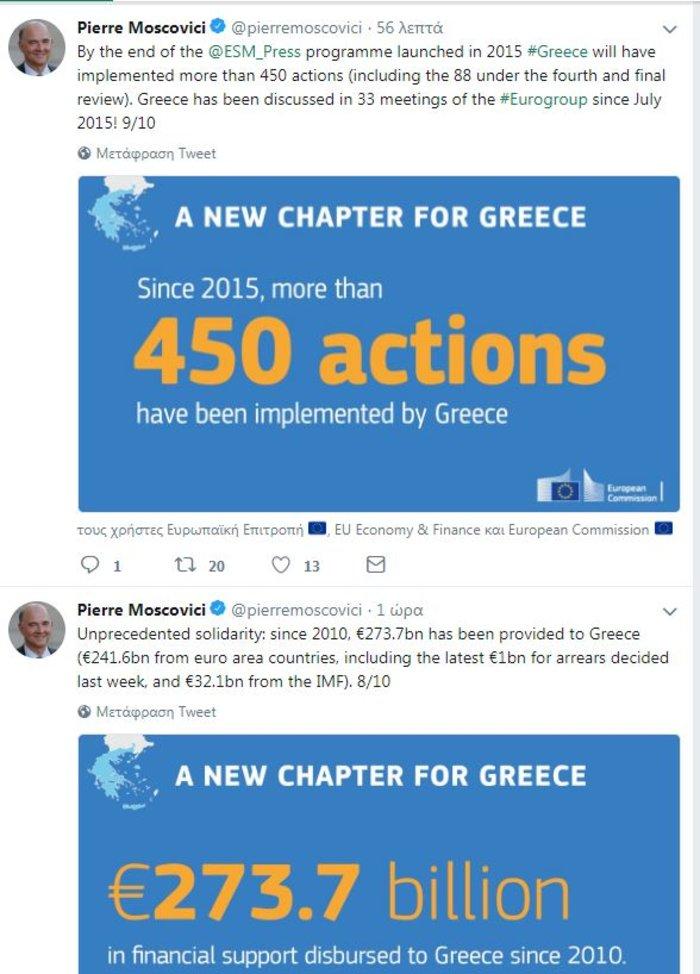 Μοσκοβισί: Αυτά είναι τα βασικά επιτεύγματα της Ελλάδας μέχρι σήμερα