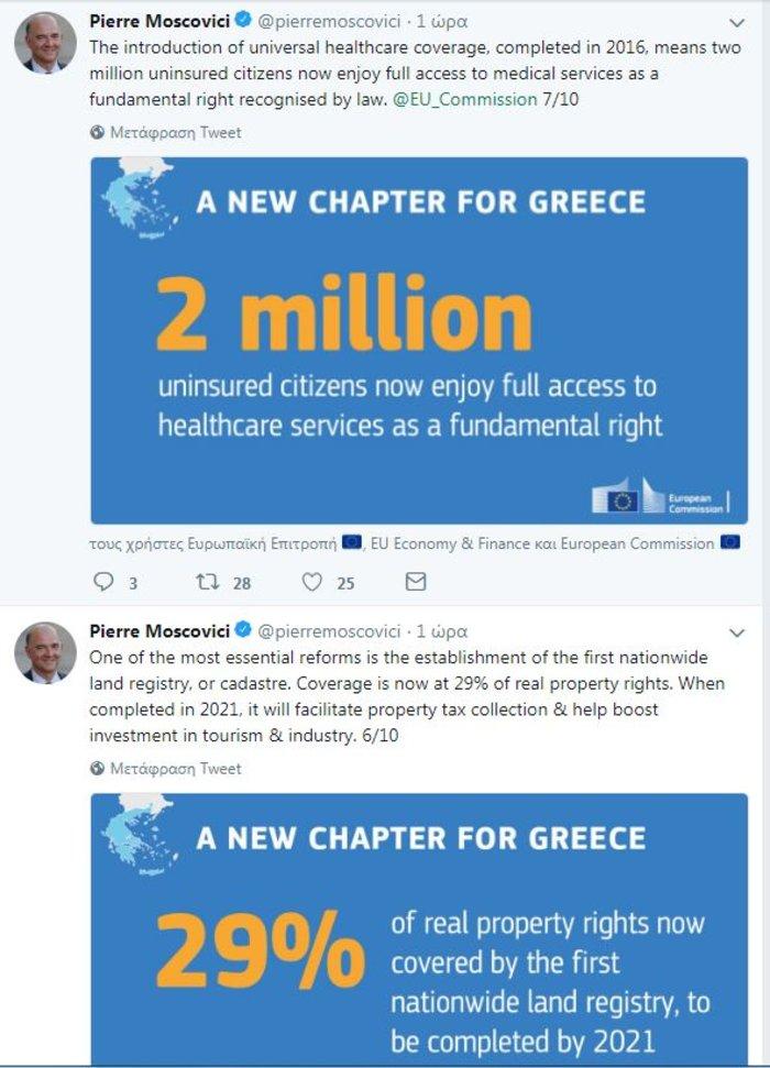 Μοσκοβισί: Αυτά είναι τα βασικά επιτεύγματα της Ελλάδας μέχρι σήμερα - εικόνα 2