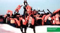 Σάλος με την Benetton: Χρησιμοποίησε φωτογραφία μεταναστών