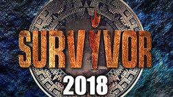 Survivor: Η μεγάλη σημερινή μάχη για την ασυλία- Ποια ομάδα θα κερδίσει;