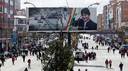 Το νέο προεδρικό μέγαρο του 'Εβο Μοράλες προκαλεί αντιπαράθεση