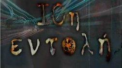 oi-gunaikes-den-me-plisiazoun-eukola-me-fobountai-logw-tis-10is-entolis