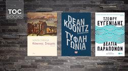 toc-books-o-kokkinos-stauros-tufli-gwnia-deltia-paraponwn