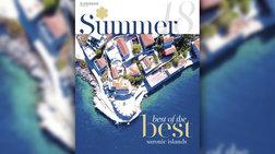 Ταξιδέψτε στο Σαρωνικό με το Summer 2018 του Saronic Magazine