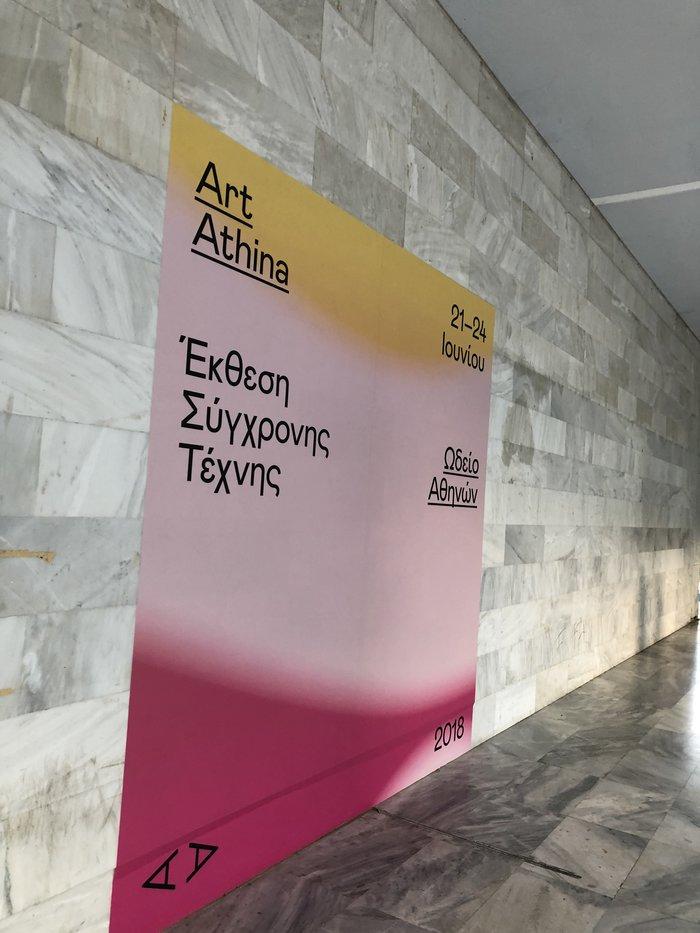 Στους εξωτερικούς χώρους του Ωδείου Αθηνών που φιλοξενεί την 23η Διεθνή Συνάντηση Art Athina