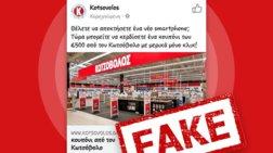 Ανακοίνωση της Κωτσόβολος για παραπλανητική ανάρτηση στο facebook