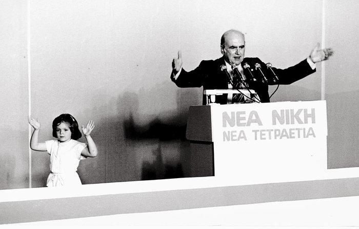 Σύνταγμα 1985-© ΑΠΕ-ΜΠΕ/STR