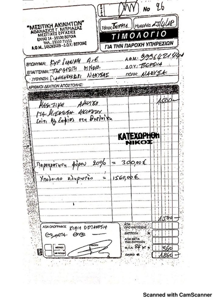 Ο Γιάννης Μπουτάρης απαντά για το ενοίκιο που πληρώνει