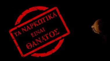binteo---minuma-tis-elas-gia-tin-pagkosmia-imera-kata-twn-narkwtikwn