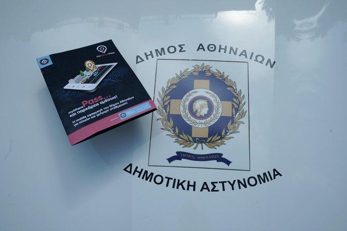 Στάθμευση με κινητό από σήμερα στην Αθήνα - Τέλος τα χαρτάκια