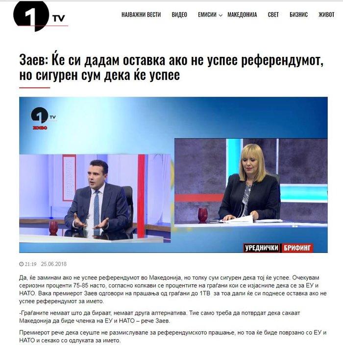 Zάεφ: «Αν αποτύχει το δημοψήφισμα θα παραιτηθώ»
