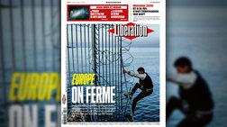 Η Liberation για το μεταναστευτικό: «Ευρώπη: Κλείνουμε»