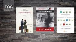 toc-books-taraxes-tou-ira-apoixos-tou-b-pagkosmiou--i-dini-tou-mualou