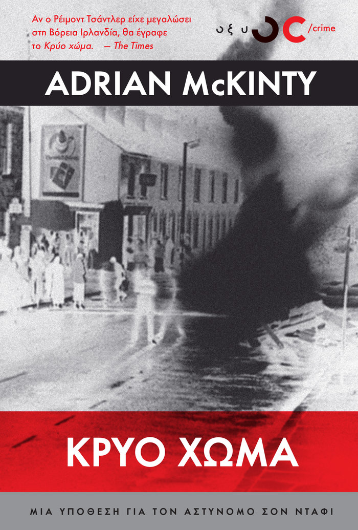 TOC BOOKS: Ταραχές του IRA, απόηχος του Β΄ Παγκοσμίου & η δίνη του μυαλού