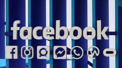 perissoteri-diafaneia-stis-diafimiseis-se-facebook---twitter