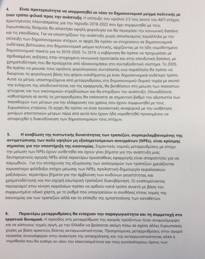 Επιφυλάξεις ΔΝΤ για τις μακροπρόθεσμες προοπτικές του χρέους - εικόνα 3