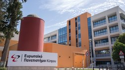 Παρουσίαση του Ευρωπαϊκού Πανεπιστημίου Κύπρου στην Αθήνα
