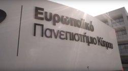 Ευρωπαϊκό Πανεπιστήμιο Κύπρου: Σπουδές με παγκόσμια αναγνώριση
