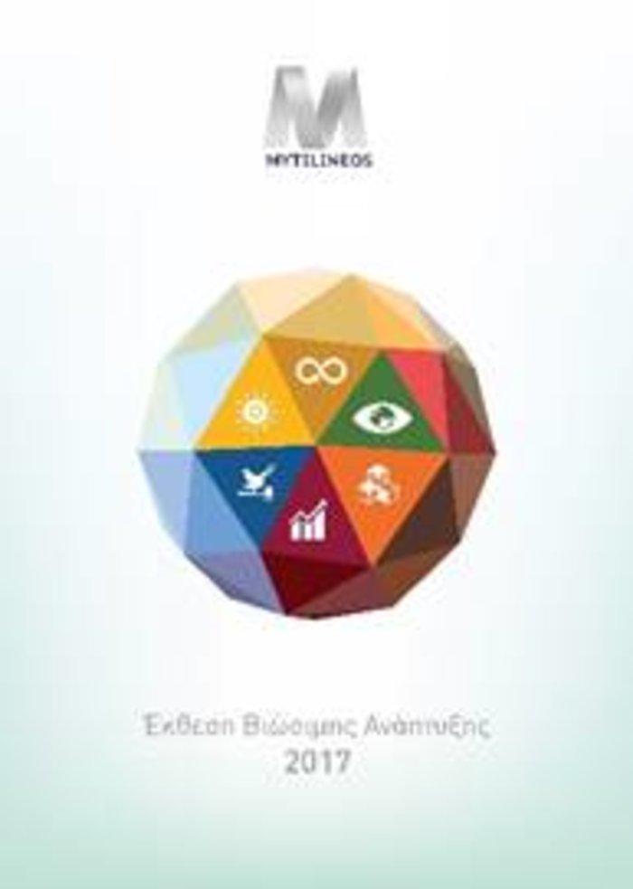 Η MYTILINEOS παρουσίασε την Εκθεση Βιώσιμης Ανάπτυξης 2017