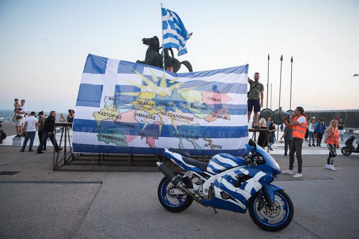 Μηχανοκίνητη πορεία για το Μακεδονικό στη Θεσσαλονίκη - Εικόνες - εικόνα 2