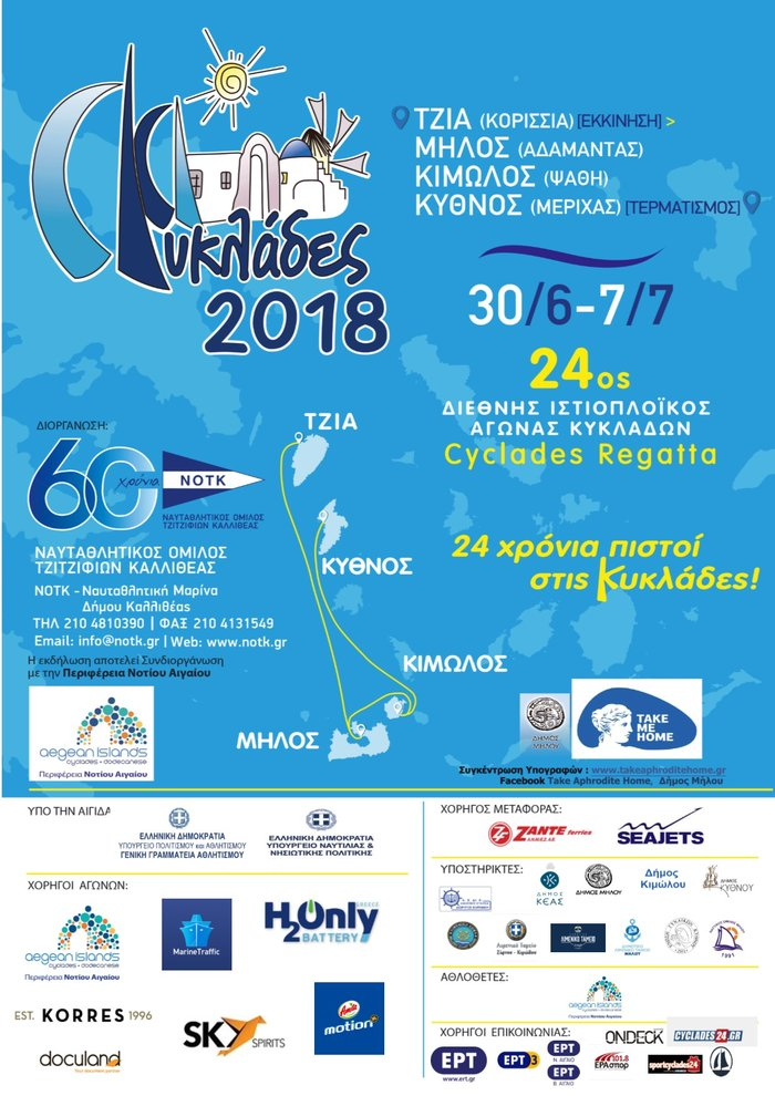 """Σε εξέλιξη ο ιστιοπλοϊκός αγώνας ΚΥΚΛΑΔΕΣ 2018 """"Cyclades Regatta"""" - εικόνα 2"""