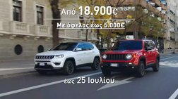 Jeep Renegade και Jeep Compass από 18.900€
